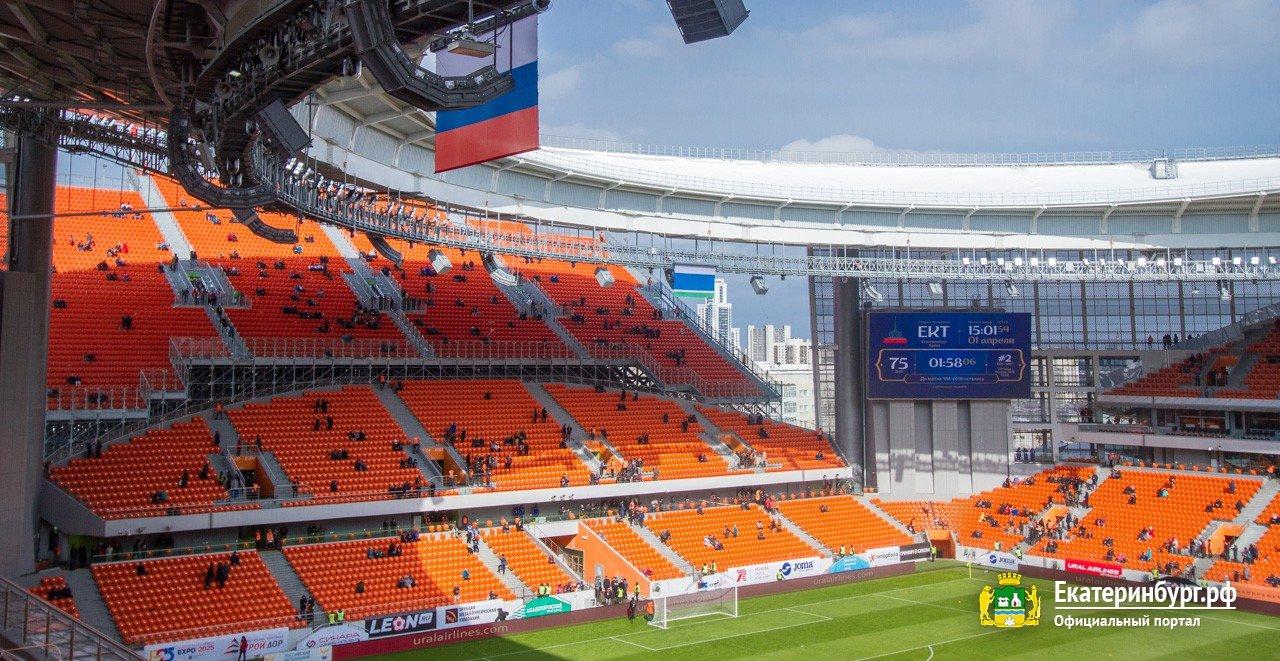 Tsentralnyi Stadion Yekaterinburg